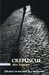 Crepuscul (Last Light, #2)