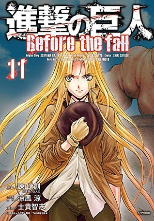 進撃の巨人 Before the Fall 11 [Shingeki no Kyojin: Before the Fall 11] (Attack on Titan: Before the Fall Manga, #11)