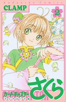 Cardcaptor Sakura: Clear Card Arc, Volume 2