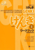 Genki I: An Integrated Course in Elementary Japanese - Workbook