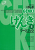 Genki II: An Integrated Course in Elementary Japanese - Workbook