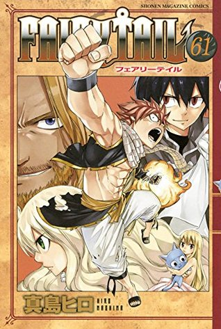 フェアリーテイル 61 [Fearī Teiru 61] (Fairy Tail, #61)