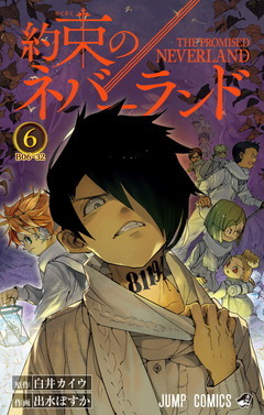 約束のネバーランド 6 [Yakusoku no Neverland 6] (The Promised Neverland, #6)
