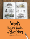 Seoul's Historic Walks in Sketches by Janghee Lee