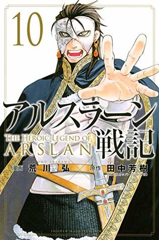 アルスラーン戦記 10 [Arslan Senki 10] (The Heroic Legend of Arslan, #10)