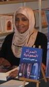فوزية باشطح