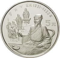 Luo Guanzhong