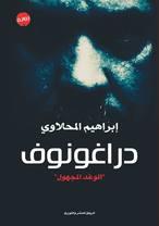 إبراهيم المحلاوي