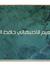أبو نعيم الأصبهاني