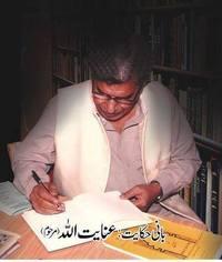 Inayatullah