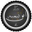 Ebook اقتضاء الصراط المستقيم مخالفة أصحاب الجحيم read Online!