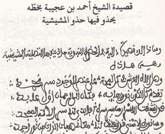 Ahmad ibn Ajiba