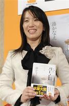 Kanae Minato