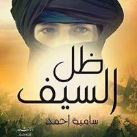 عندما يُستباح الوطن.. يُستباح كل شيء! روايات سامية أحمد | The Hunters 5246387