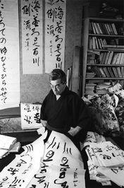 Aizu Yaichi