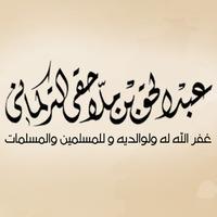 عبد الحق التركماني