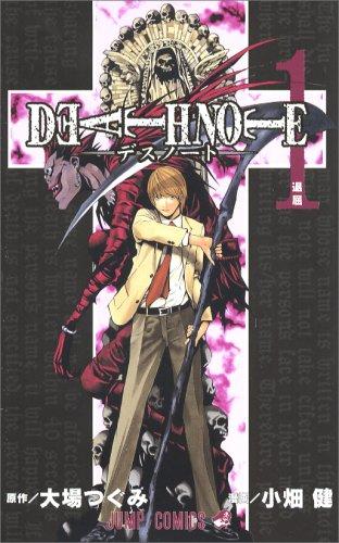デスノート 1: (退屈) [Desu Nōto: Taikutsu]  (Death Note, #1)