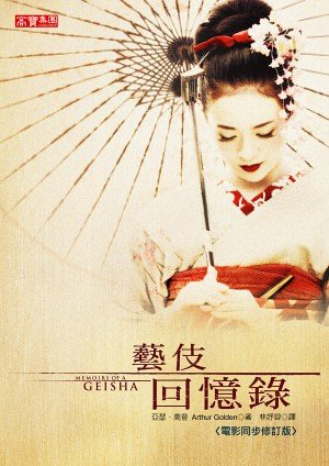 Yi ji hui yi lu: Memoirs of a geisha / Arthur Golden.