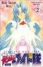 Hanaukyo Maid Team Volume 2: Blue Silent Bell (Hanaukyo Maid Team)