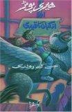 Harry Potter aur Azkaban ka Qaidi (Harry Potter, #3)