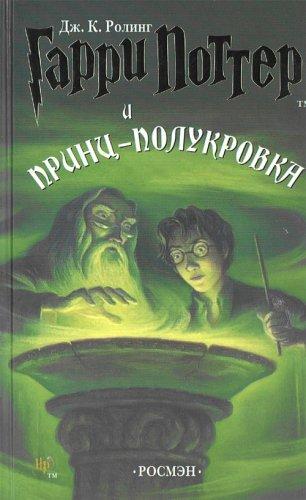 Гарри Поттер и Принц-полукровка (Гарри Поттер #6)