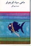ماهی سیاه کوچولو by Samad Behrangi