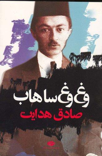 وغوغ ساهاب by Sadegh Hedayat