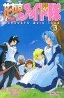 Hanaukyo Maid Team Volume 3: An Unexpected Rival