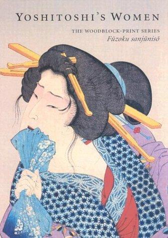 Yoshitoshi's Women by Yoshitoshi's Women: The Woo...