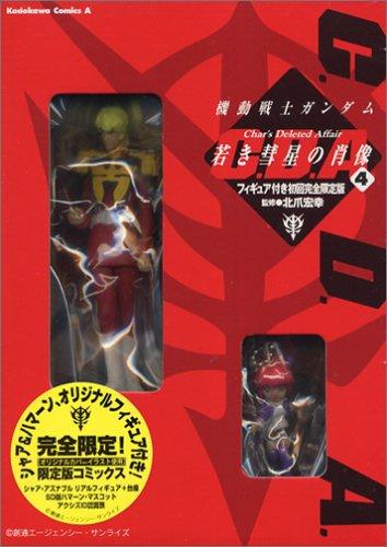 Mobile Suite GUNDAM Char's Affair Vol. 4 (Kidou Senshi Gandamu Wakaki Suisei no Shouzou) (in Japanese)