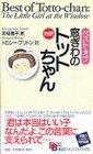 Best Of Totto Chan (Kodansha Bilingual Books)