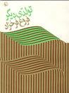 تولدی دیگر by فروغ فرخزاد