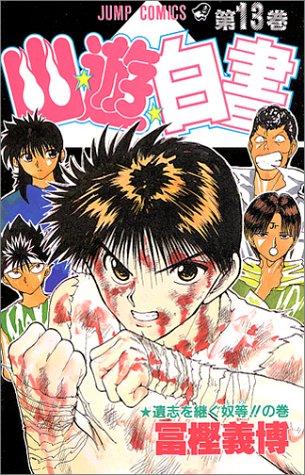 Yuyu Hakusho Vol. 13 (Yuyu Hakusho)