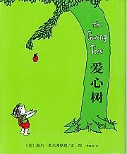 The Giving Tree: Simplified Characters