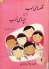 قصههای خوب برای بچههای خوب --- ۴