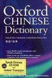 Oxford Chinese Dictionary and Talking Chinese Dictionary and Instant Translator: Book and CD-ROM Package [With CDROM]