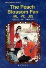 The Peach Blossom Fan / 桃花扇