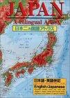 Japan, a Bilingual Atlas: Nihon Nikakokugo Atorasu