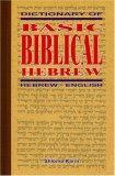 Dictionary Of Basic Biblical Hebrew (Hebrew Edition)