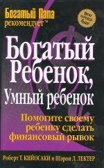 Ebook Богатый ребенок, умный ребенок by Robert T. Kiyosaki read!