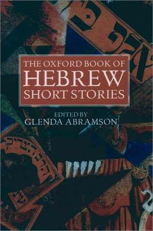 The Oxford Book of Hebrew Short Stories by Glenda Abramson