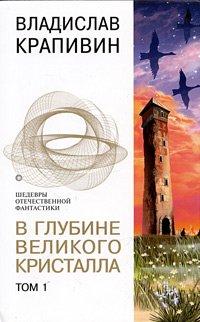 Descargas de PDF para libros В глубине Великого Кристалла. Том 1