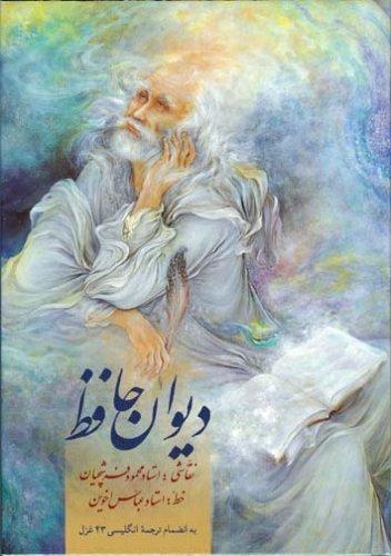The Divan of Hafez in Original Persian by Hafez
