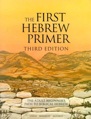 The First Hebrew Primer: The Adult Beginner's Path to Biblical Hebrew