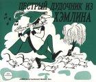 Pied Piper Of Hamlin (Russian)