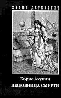 Любовница смерти by Boris Akunin