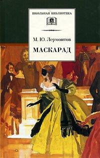 Маскарад by Mikhail Lermontov