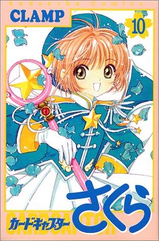 カードキャプターさくら 10 [Cardcaptor Sakura 10] by CLAMP