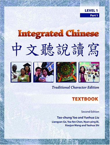 Integrated Chinese, Level 1, Part 1 by Daozhong Yao;