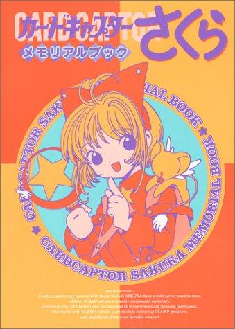 カードキャプターさくらメモリアルブック [Cardcaptor Sakura Memorial Book] by CLAMP